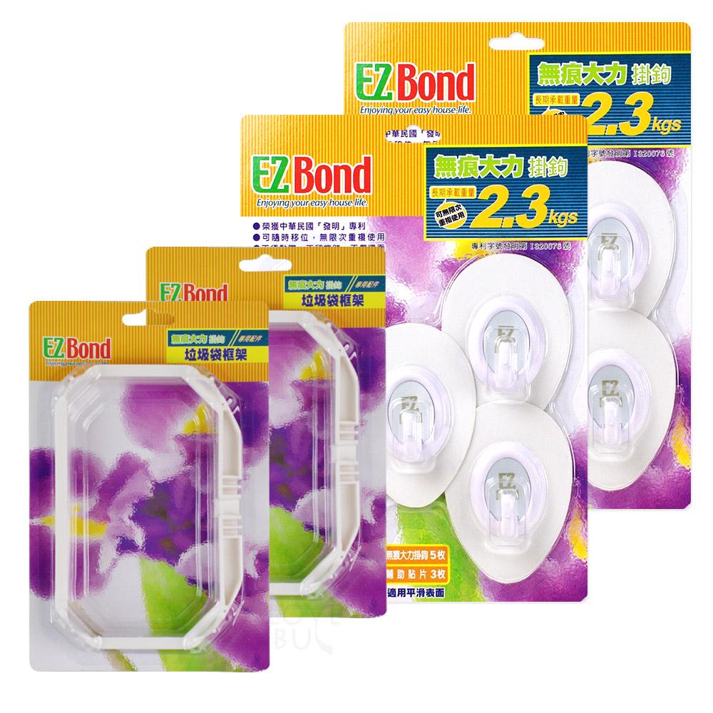 EZ Bond 無痕大力掛勾組(10入掛勾+垃圾框架x2+輔助貼片x6枚)