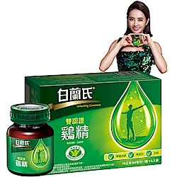 白蘭氏 雞精48瓶超值組