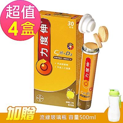 力度伸C+鈣+D3發泡錠-柳橙口味x4盒(30錠/盒)-加贈 流線玻璃瓶500ml