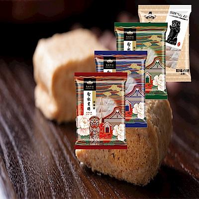 金門聖祖貢糖 - 貢糖/多種口味任選(共10包)