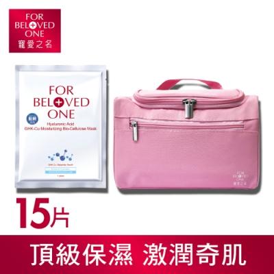 寵愛之名 三分子玻尿酸藍銅保濕生物纖維面膜15入化妝包組(15片面膜+化妝包)