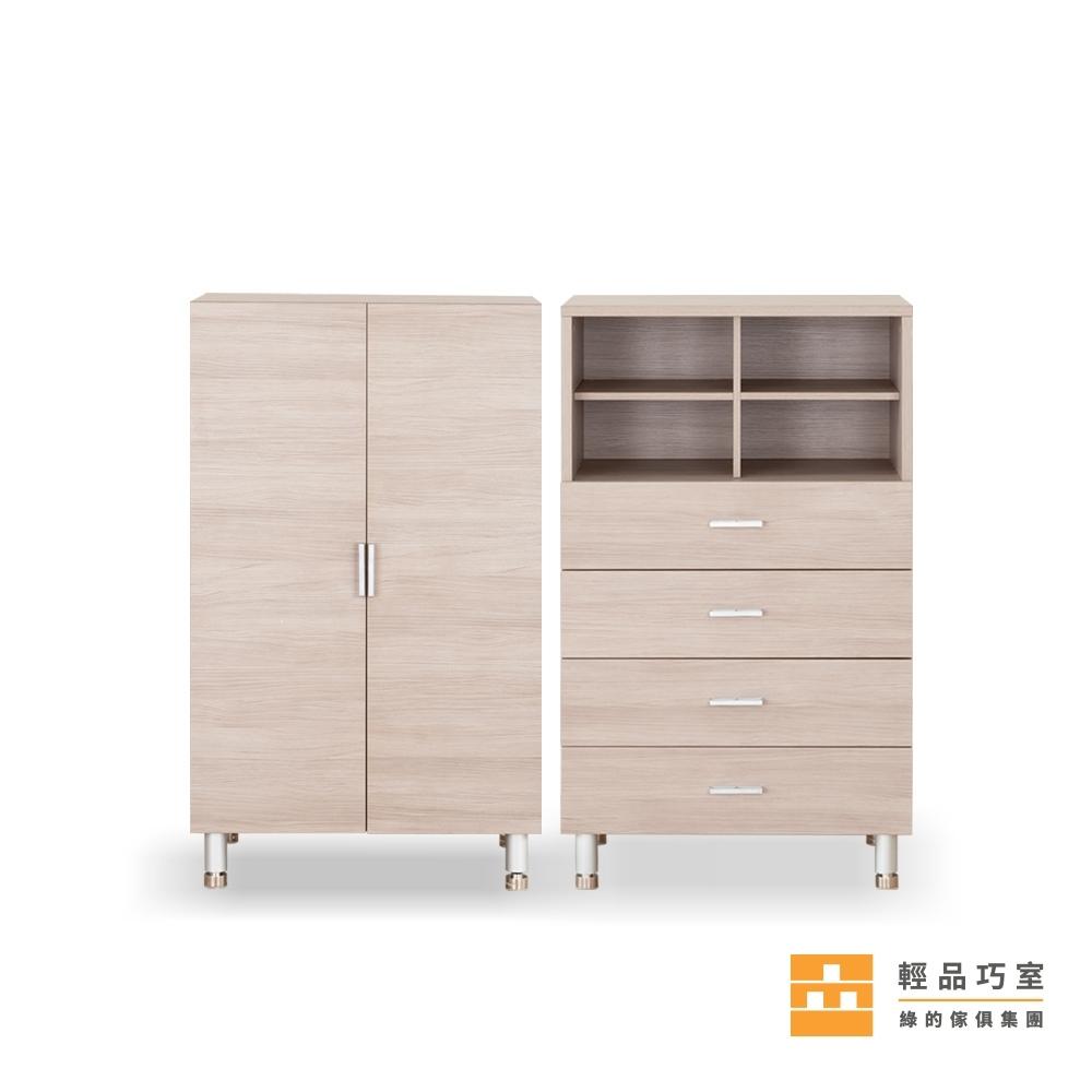 【輕品巧室-綠的傢俱集團】萬橡簡約儲物櫃-2件組(儲物櫃)