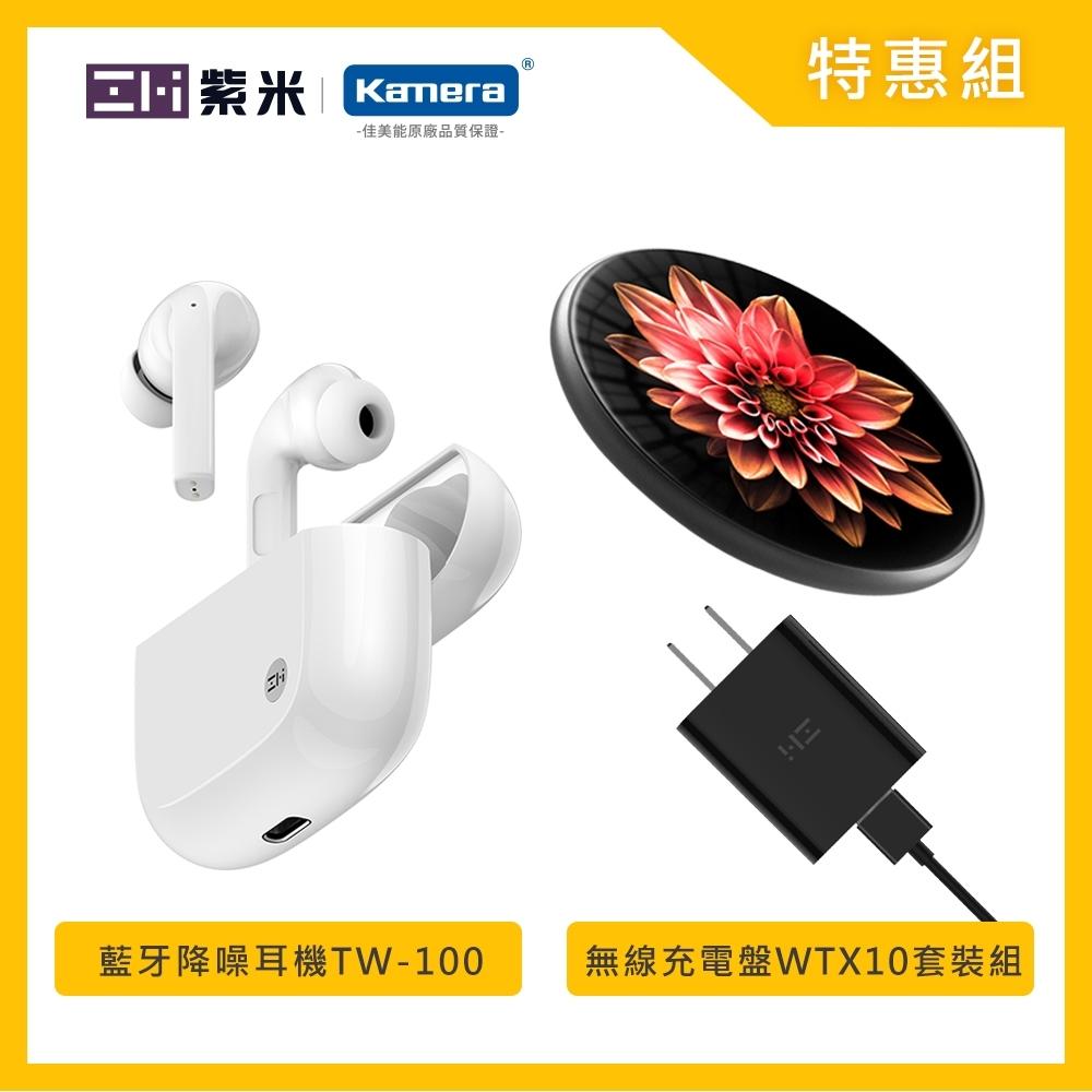 ZMI紫米 ANC降噪真無線藍牙耳機+無線充電套裝組 (PurPods Pro TW-100+WTX10)