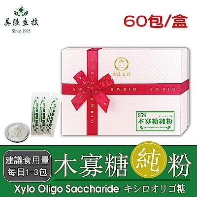 【美陸生技】95%木寡糖純粉【60包/盒(禮盒)】AWBIO
