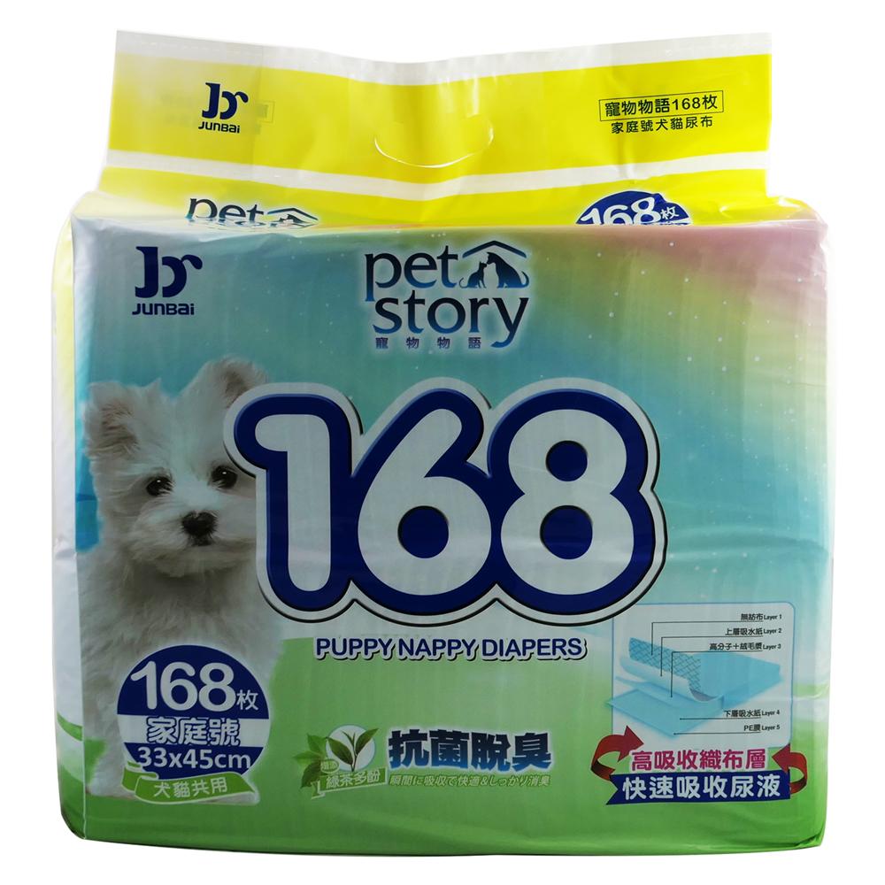 寵物物語.抗菌脫臭犬貓專用尿布168片入 (30×45cm)