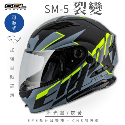 【SOL】SM-5 裂變 消光黑/灰黃 可樂帽(可掀式安全帽│機車│鏡片│EPS藍芽耳機槽│LED警示燈│GOGORO)