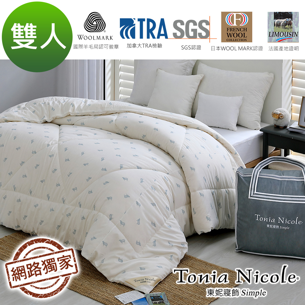 Tonia Nicole東妮寢飾 防蹣抗菌頂級100%法國羊毛被(雙人) 2.8kg