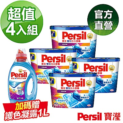 【4入組】Persil 寶瀅雙效洗衣膠囊 護色配方18顆(共72顆) 加贈護色洗衣凝露 1L