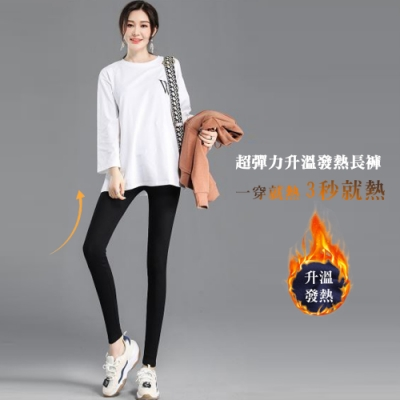 2F韓衣-超彈力升溫發熱修身顯瘦長褲-黑(M-2XL)-秒
