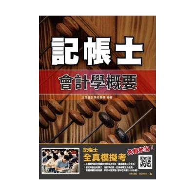 2019年會計學概要(記帳士適用)(十三版)(T017A19-1)
