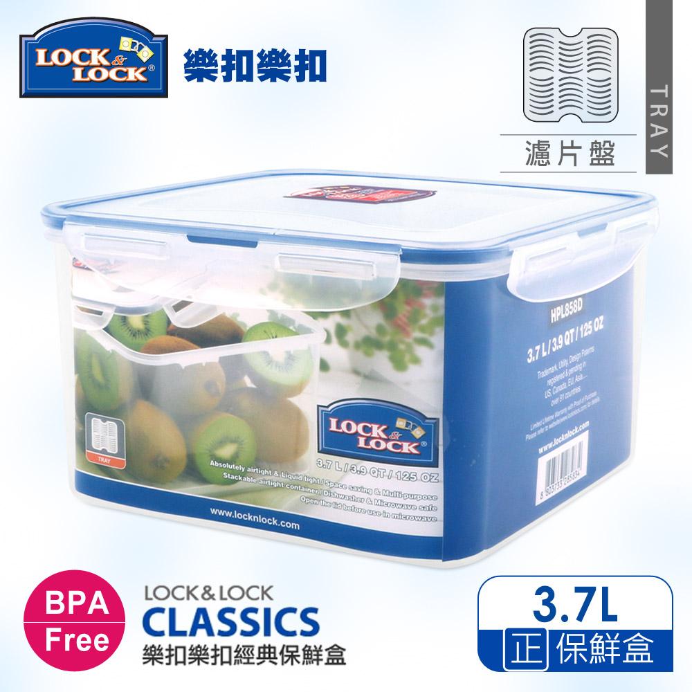 樂扣樂扣CLASSICS系列PP保鮮盒-正方形3.7L(附濾片)(8H)