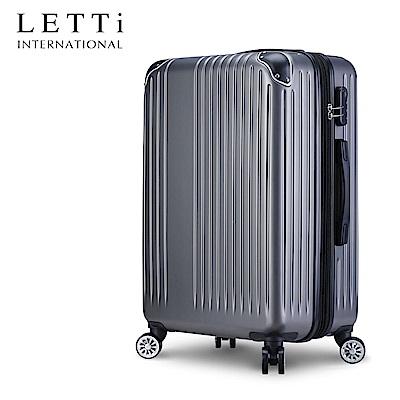 LETTi 星燦光芒 20吋漸消質感可加大行李箱(時尚灰)