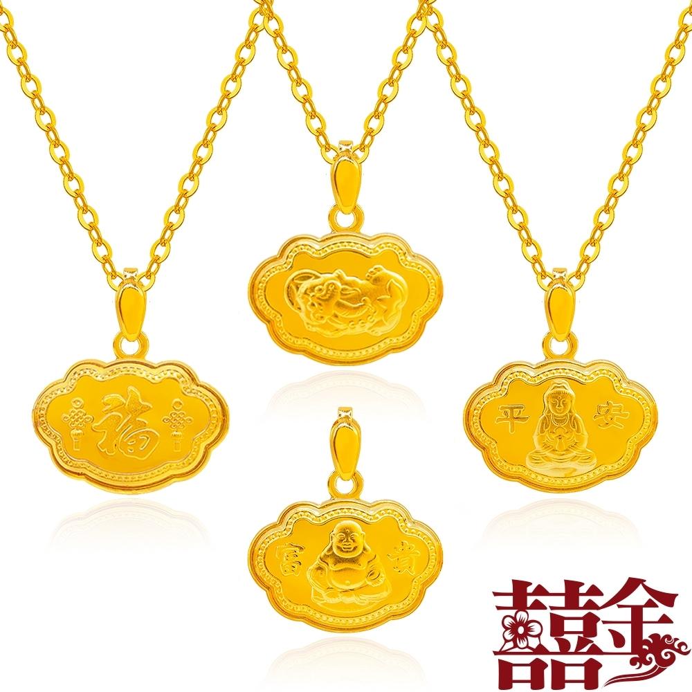 囍金 富貴平安鎖 999千足黃金項鍊(4款可選)