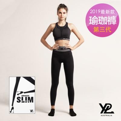 澳洲 YPL 2019全新 3D心機美腿塑型瑜珈褲