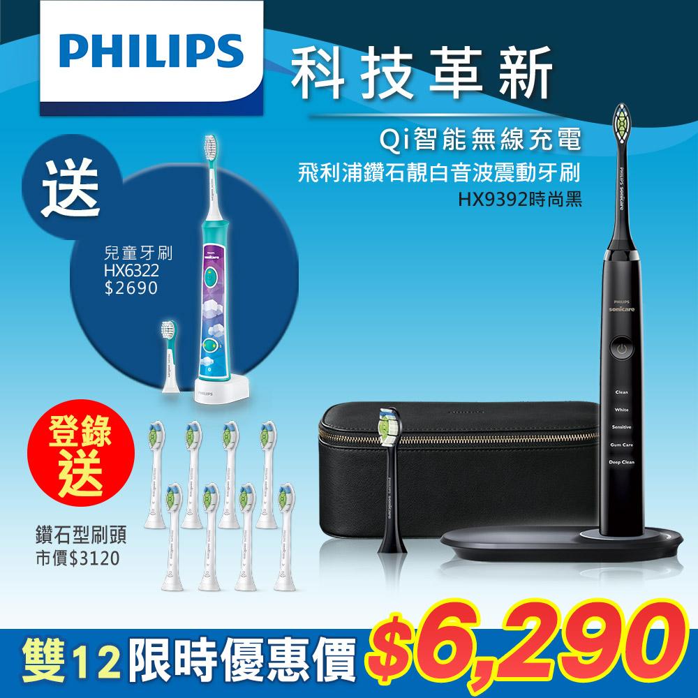 【雙12獨家組】飛利浦鑽石靚白音波震動牙刷/電動牙刷HX9392+送HX6322兒童電動牙刷