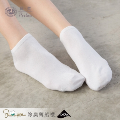 貝柔Supima萊卡學生除臭襪-船型襪10雙組(男/女款)