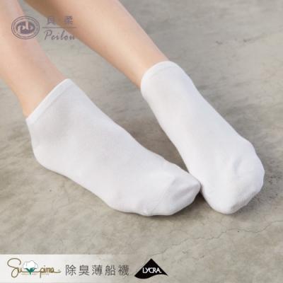 貝柔Supima萊卡學生除臭襪-船型襪2雙組(男/女款)