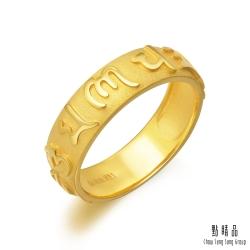 點睛品 六字大明咒 黃金戒指港圍15_計價黃金