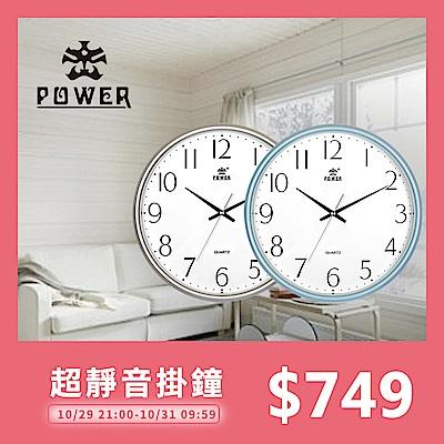 [時時樂限定]POWER霸王鐘錶-簡單設計百搭家居超靜音掛鐘系列(多款可選)
