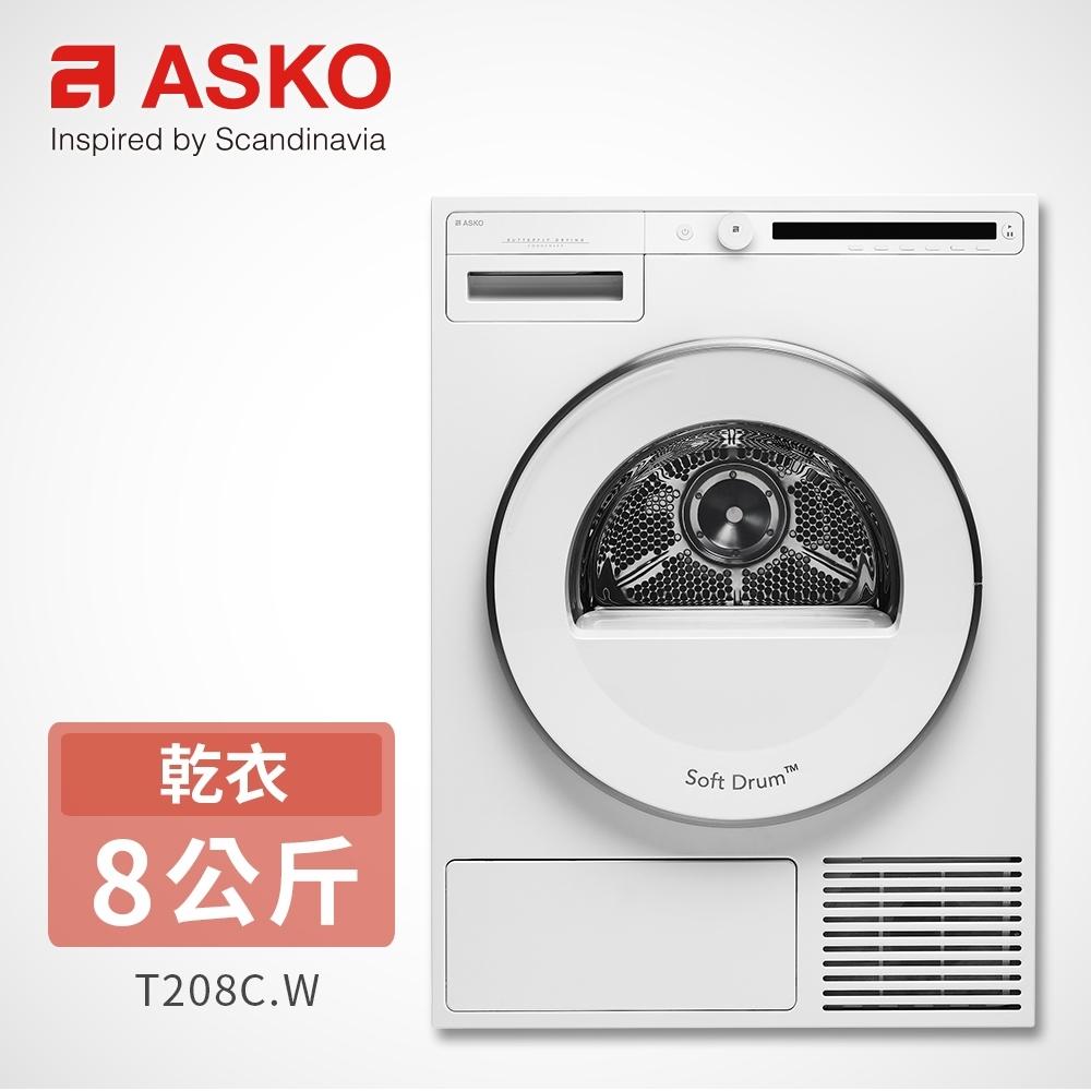 【ASKO瑞典雅士高】8KG 歐洲製變頻冷凝式烘衣機 T208C.W