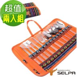韓國SELPA 民族風餐具收納包(含餐具) 超值兩入組