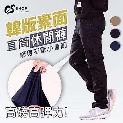 CS衣舖 韓版素面彈力修身窄管小直筒休閒褲色褲