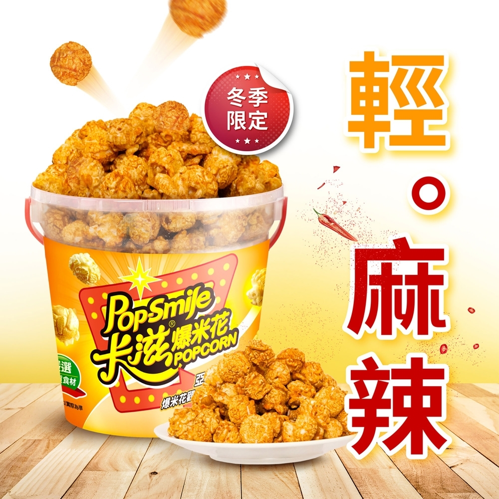 卡滋-蘑菇球爆米花150g桶裝(輕麻辣-全素)