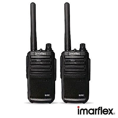 imarfles 專業無線電對講機2支