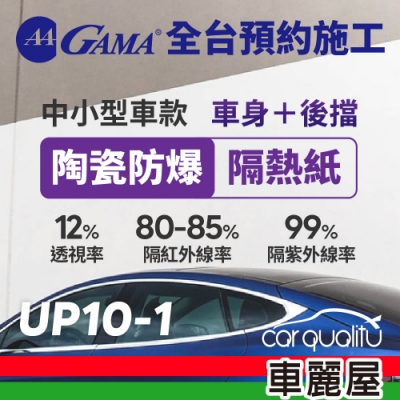【GAMA】防窺抗UV隔熱貼 陶瓷防爆系列 車身左右四窗+後擋 送安裝(不含天窗) GAMA-UP10-1