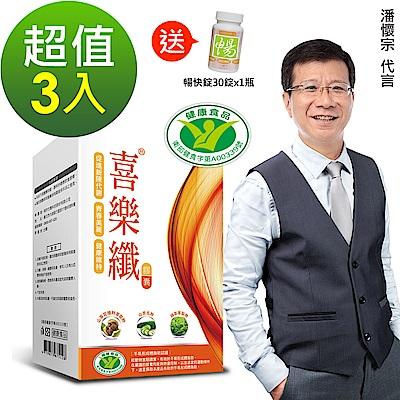 潘懷宗推薦 喜樂纖膠囊(3盒)