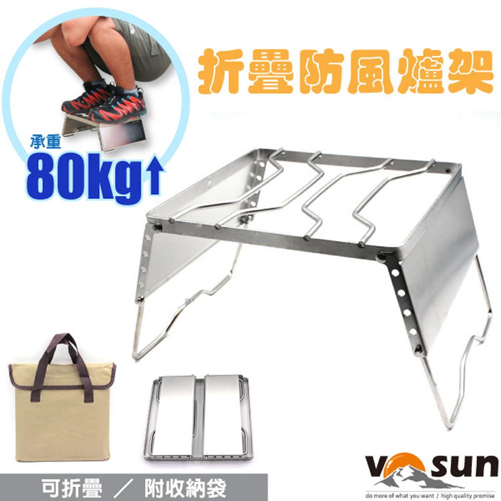 【VOSUN】《加大版》可調整五段式不鏽鋼耐重萬用型瓦斯爐鍋架