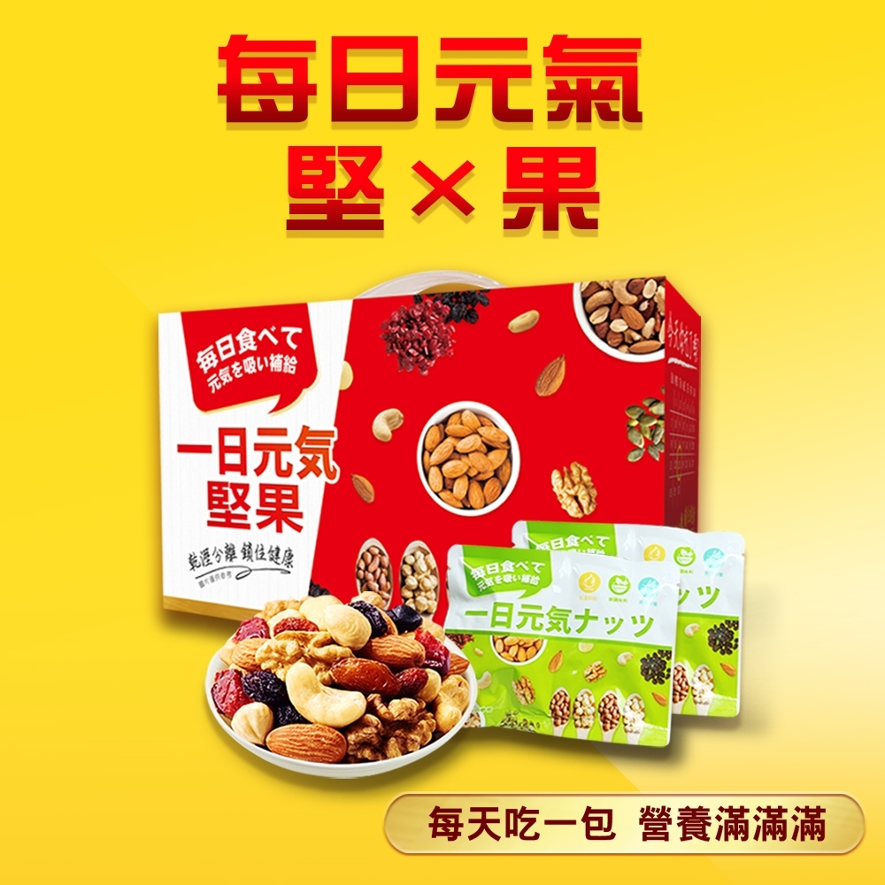 弘益‧一日元氣堅果(綜合堅果果乾)30包/盒