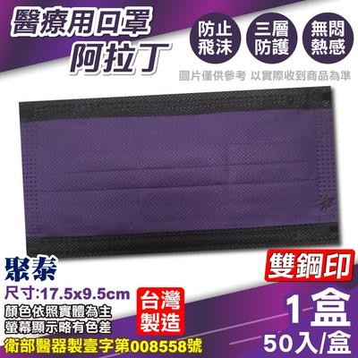 聚泰 聚隆 醫療口罩 (阿拉丁) 50入/盒