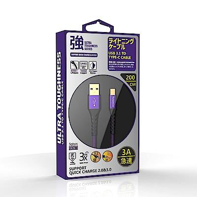 【Fonemax】超強韌 3A Type-C 快充線200cm紫