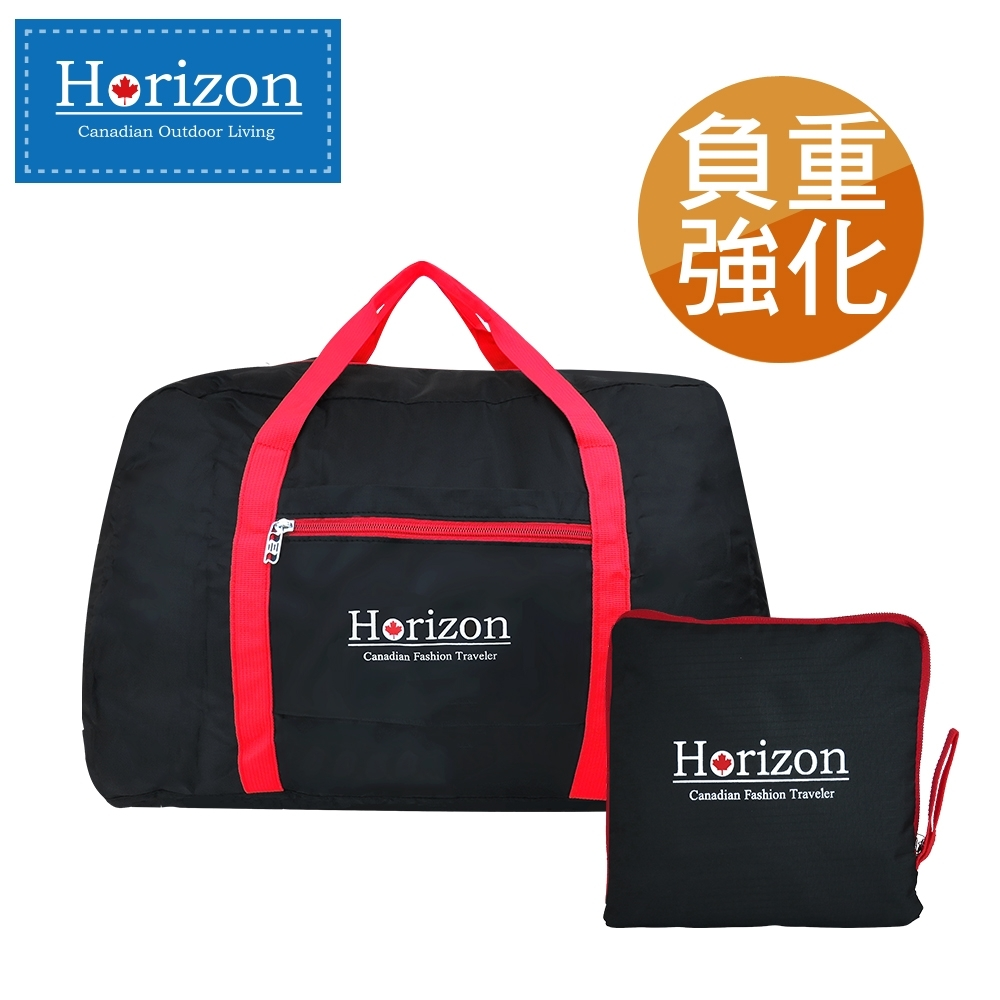 【Horizon 天際線】 輕量折疊大容量收納旅行包42L 黑
