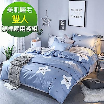 Ania Casa 幸運星 雙人鋪棉兩用被套 柔絲絨美肌磨毛 台灣製 雙人床包四件組