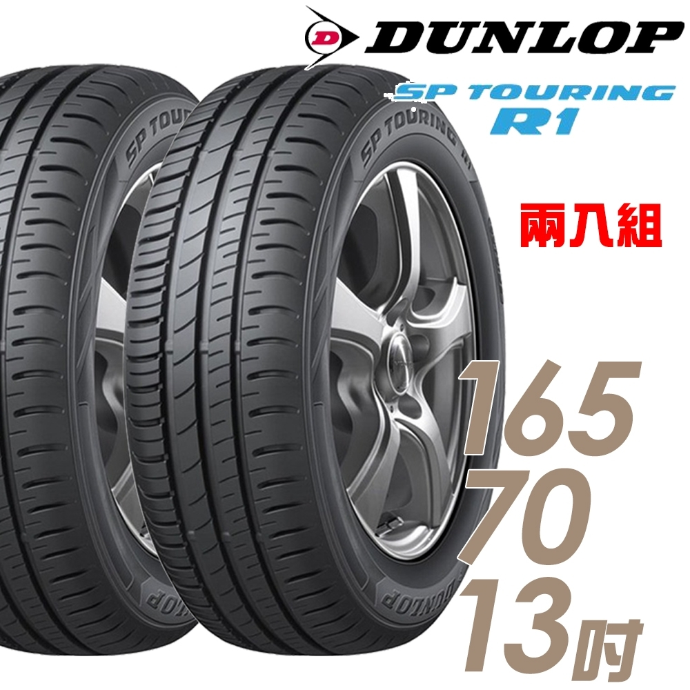 【登祿普】SP TOURING R1 省油耐磨輪胎_二入組_165/70/13(SPR1)