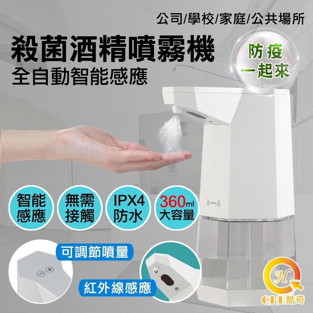 獨家現貨 QHL酷奇 全自動感應酒精專用噴霧機 360ml