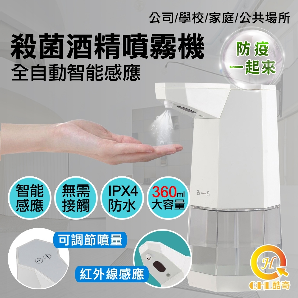 (防疫必備) QHL酷奇 全自動感應酒精殺菌淨手噴霧機 360ml