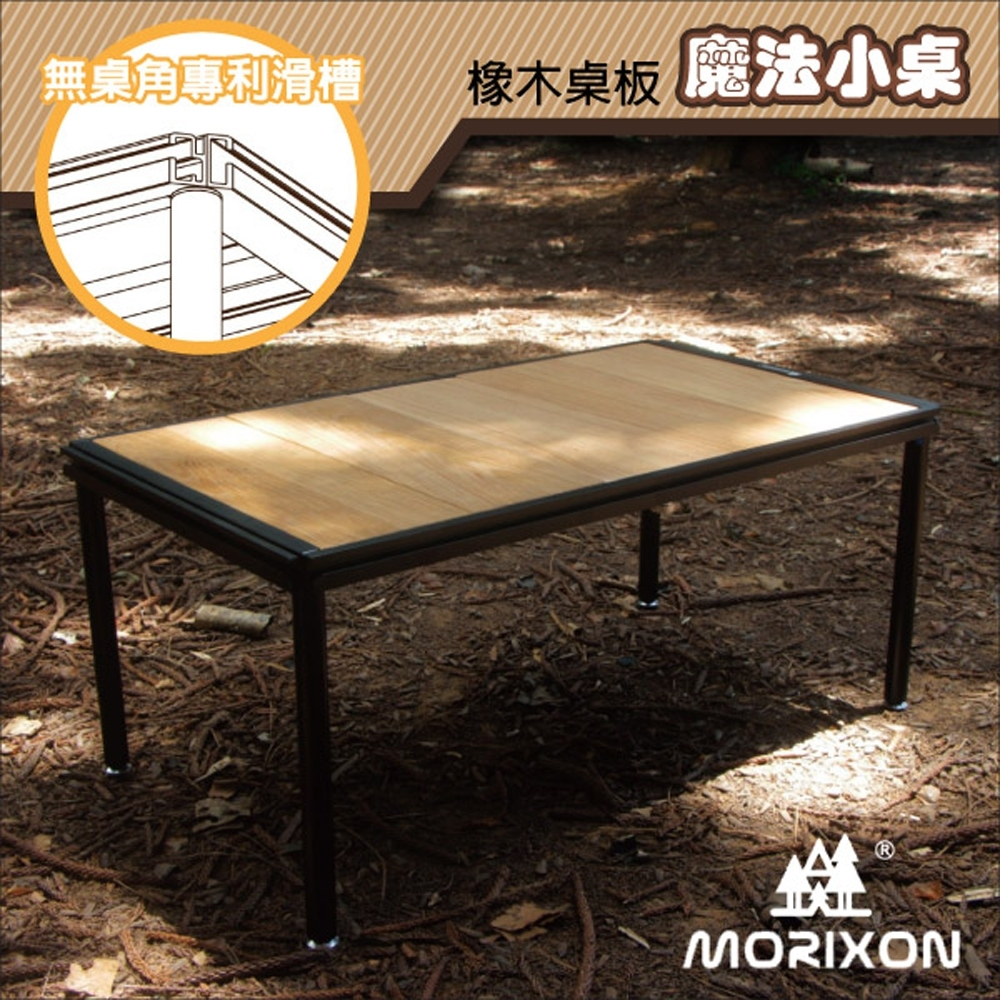 Morixon 台灣專利 魔法小桌-橡木桌板.行動料理桌.行動廚房