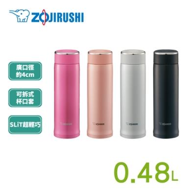 象印*0.48L*可分解杯蓋不鏽鋼真空保溫杯(SM-LB48)