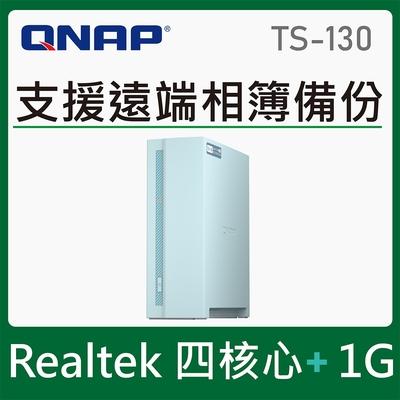 QNAP 威聯通 TS-130 1Bay NAS 網路儲存伺服器