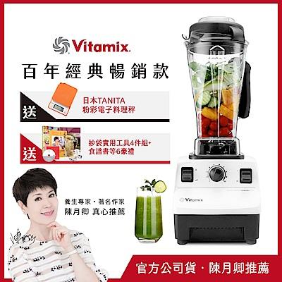 (主推5200) 美國Vita-Mix-TNC5200 全營養調理機(精進型)-白-公司貨