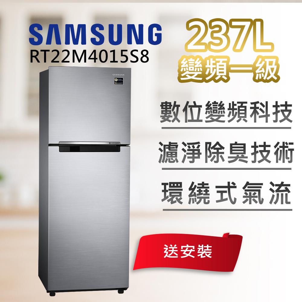 [館長推薦] SAMSUNG三星 237公升 1級變頻雙門電冰箱 RT22M4015S8/TW 時尚銀