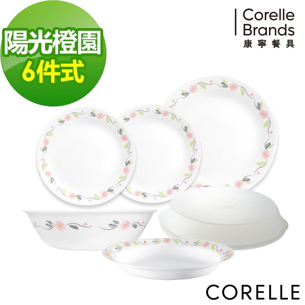【美國康寧 CORELLE】 陽光橙園甜蜜小家庭6件式餐具組-F01