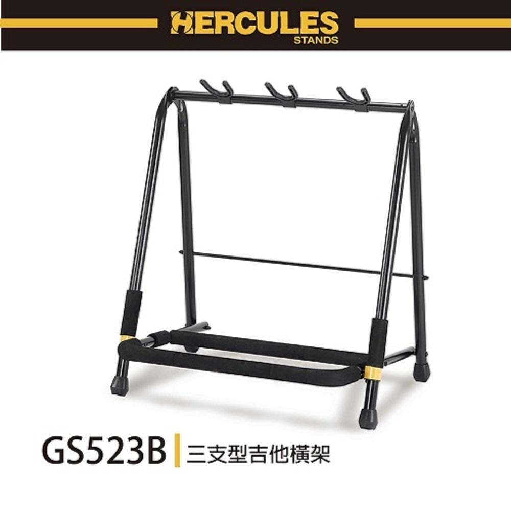HERCULES GS523B/三支型吉他橫架