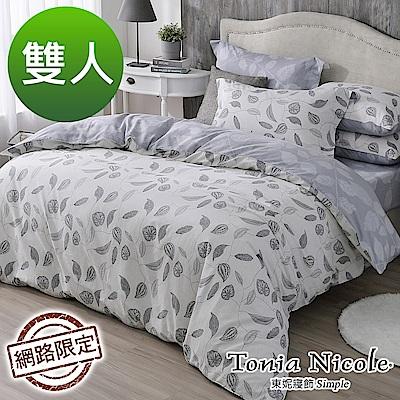 Tonia Nicole東妮寢飾 月夜葉暉100%精梳棉兩用被床包組(雙人)
