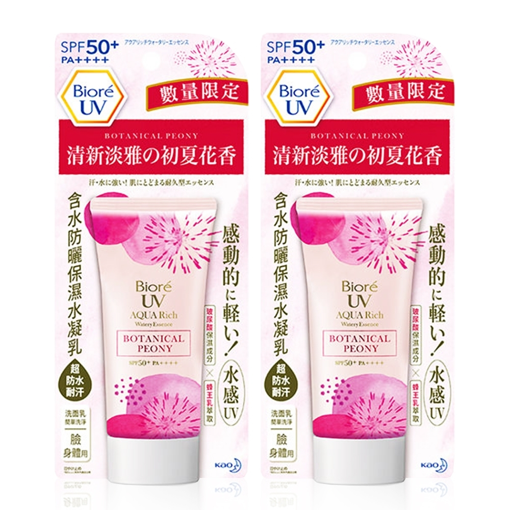 (2入組)Biore 蜜妮  含水防曬保濕水凝乳50g-花漾香氛
