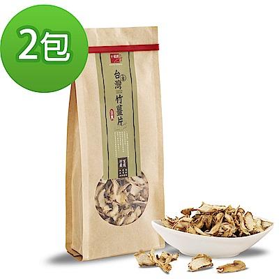 十翼饌 台灣上等竹薑片(80gX2包)