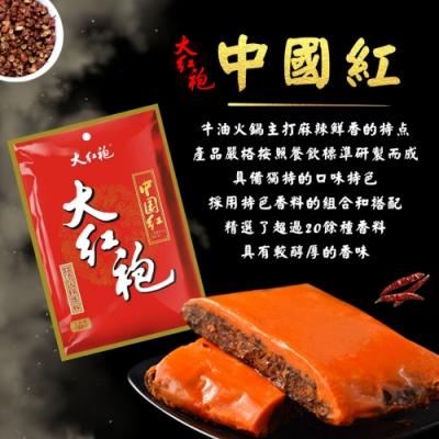 【大紅袍】火鍋底料 中國紅/清油/麻辣燙 6包 (150g/包)
